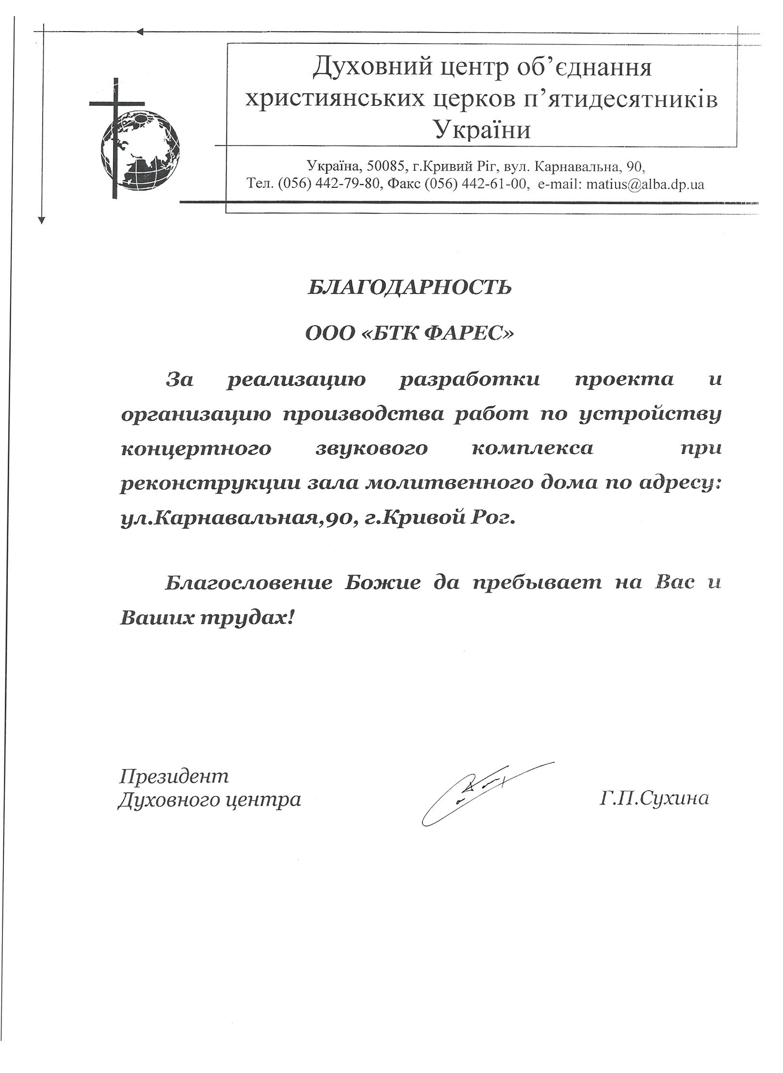 """Благодарность ООО """"БТК Фарес"""""""